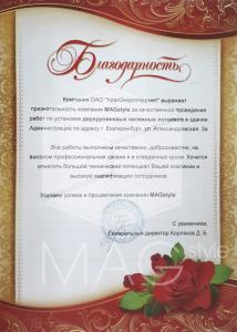 Лого+осветл УралЭнерго